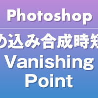 Photoshop はめ込み合成時短技「Vanishing Point」