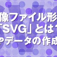 画像ファイル形式「SVG」とは? 特徴やデータの作成方法