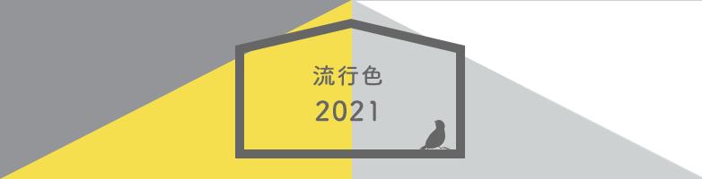 2021年の流行色