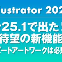 Illustrator 2021 v25.1で出た!待望の新機能「リピートアートワーク」は必見