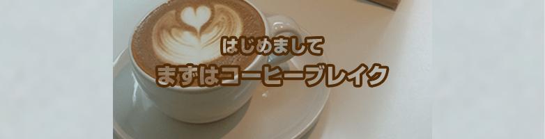 はじめまして、まずはコーヒーブレイク|Maromaroブログ