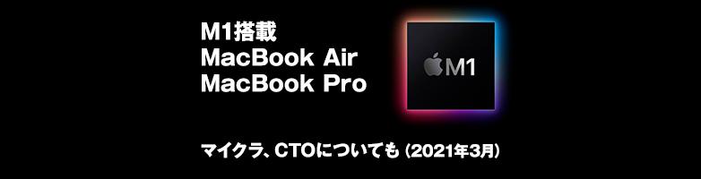 M1搭載 MacBook Air MacBook Pro マイクラ、CTOについても(2021年3月)