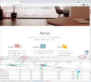 デベロッパーツール「Network」でHTTPステータス確認