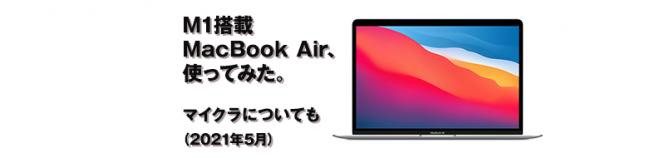 M1搭載 MacBook Air、使ってみた。マイクラについても