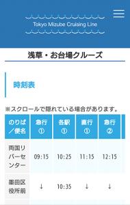 横スクロール参考:運航ダイヤ 東京水辺ライン