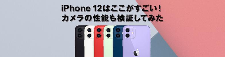 iPhone 12はここがすごい! カメラの性能も検証してみた
