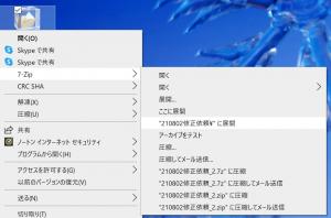 ZIP圧縮ファイル上で右クリックして解凍