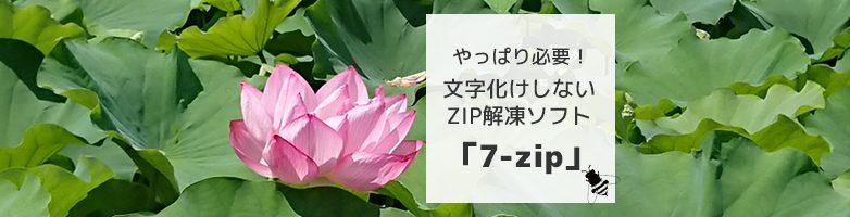 やっぱり必要!文字化けしないZIPファイル解凍ソフト「7-zip」