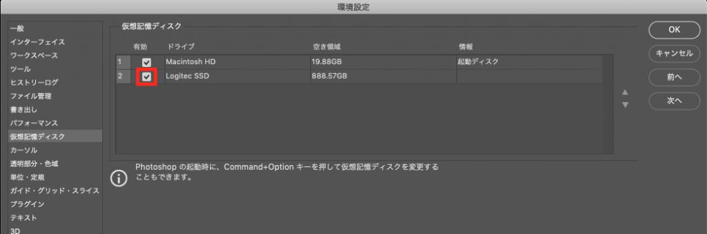 仮想記憶ディスク設定画面