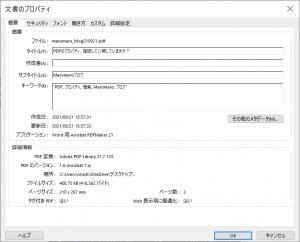 PDFファイルのプロパティ