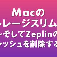 Macのストレージスリム化! 〜そしてZeplinのキャッシュを削除する〜