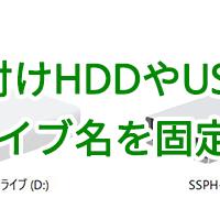 外付けHDDやUSBのドライブ名を固定する